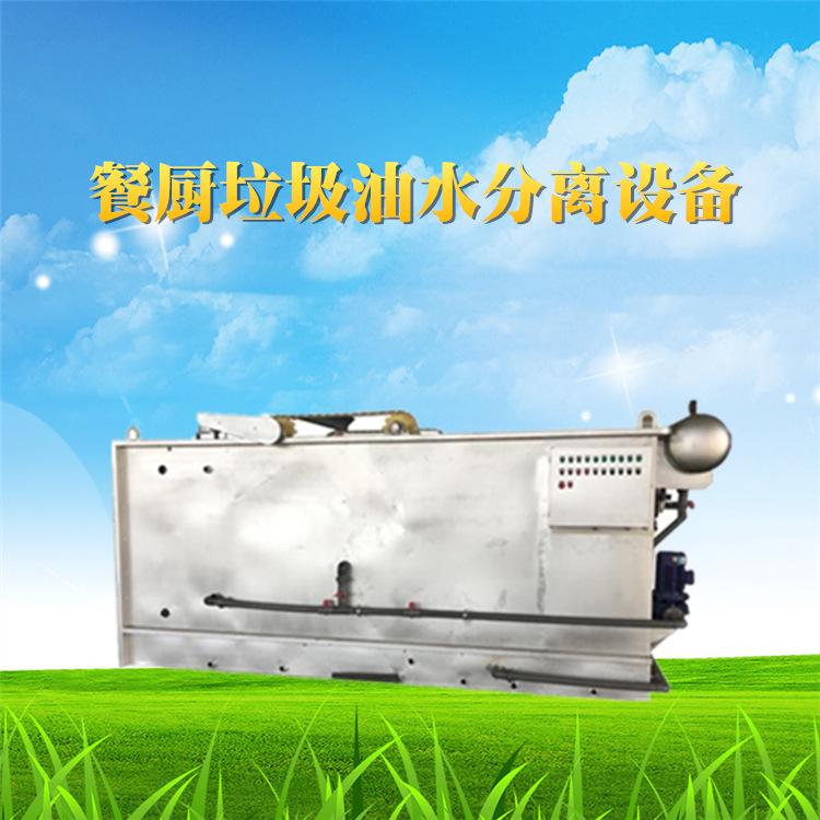 餐廚垃圾油水分離機,餐廚垃圾油水分離設備